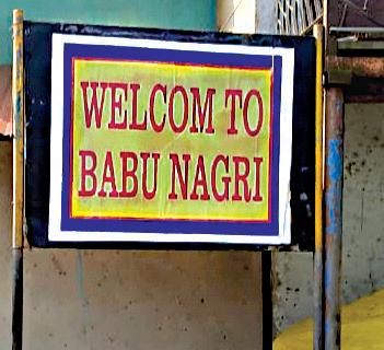 Power play: 'Azad Nagri'   renamed as 'Babu Nagri'
